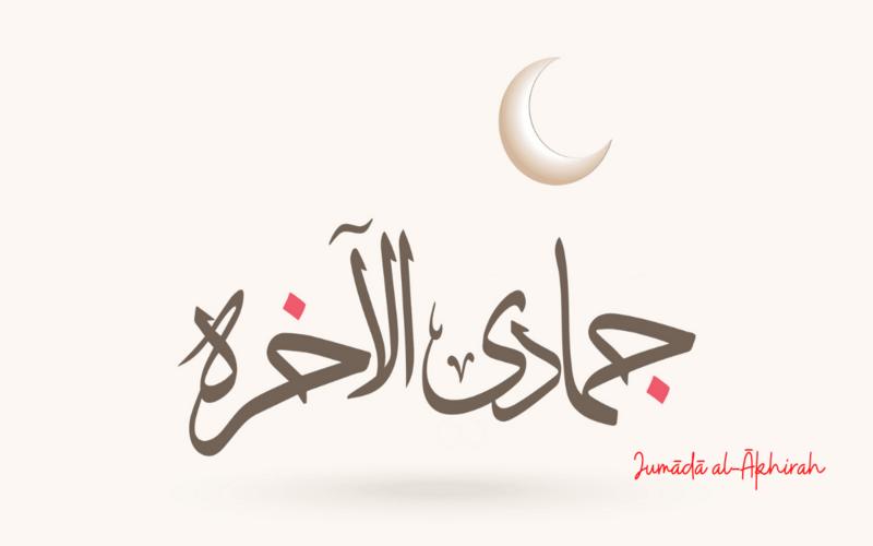 The Crescent Moon Of The Month Of Jumada Al-Akhir 1442 A.H.