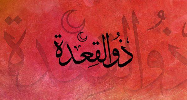 Crescent Moon of the Month of Dhu al-Qa'dah 1442 A.H.