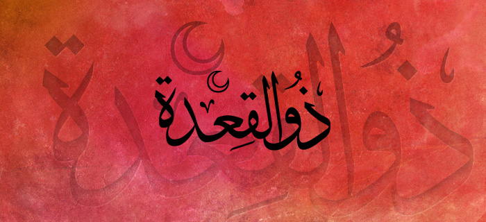 August 17th, 2015 is the First Day of Dhul Qa'dah