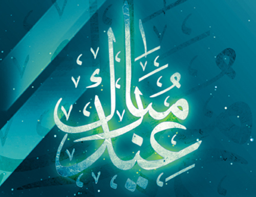 Eid al-Adha Message