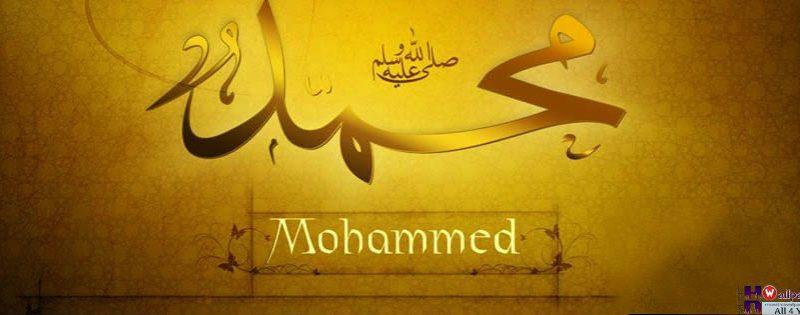Jashne Eid-e-Melaad un Nabi at Jafaria Islamic Society