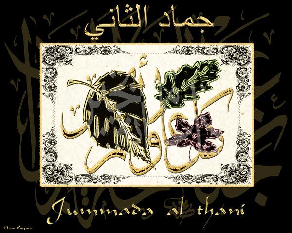 The Crescent Moon of the Month of Jumada al-Akhirah 1439 A.H.