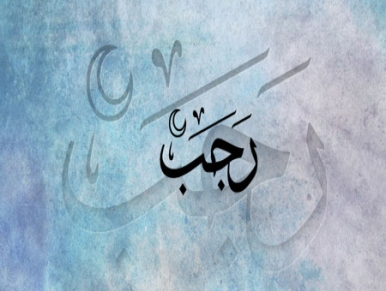 The Crescent Moon of the Month of Rajab 1441 A.H.