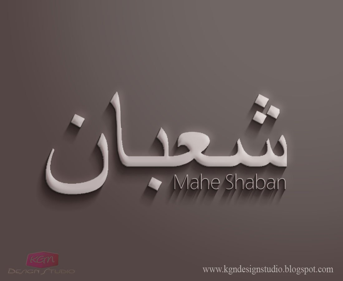 The Crescent Moon Of The Month Of Shaban 1442 A.H.